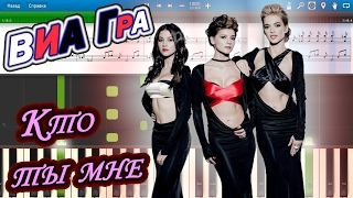 ВИА Гра - Кто ты мне? (на пианино Synthesia cover) Ноты и MIDI