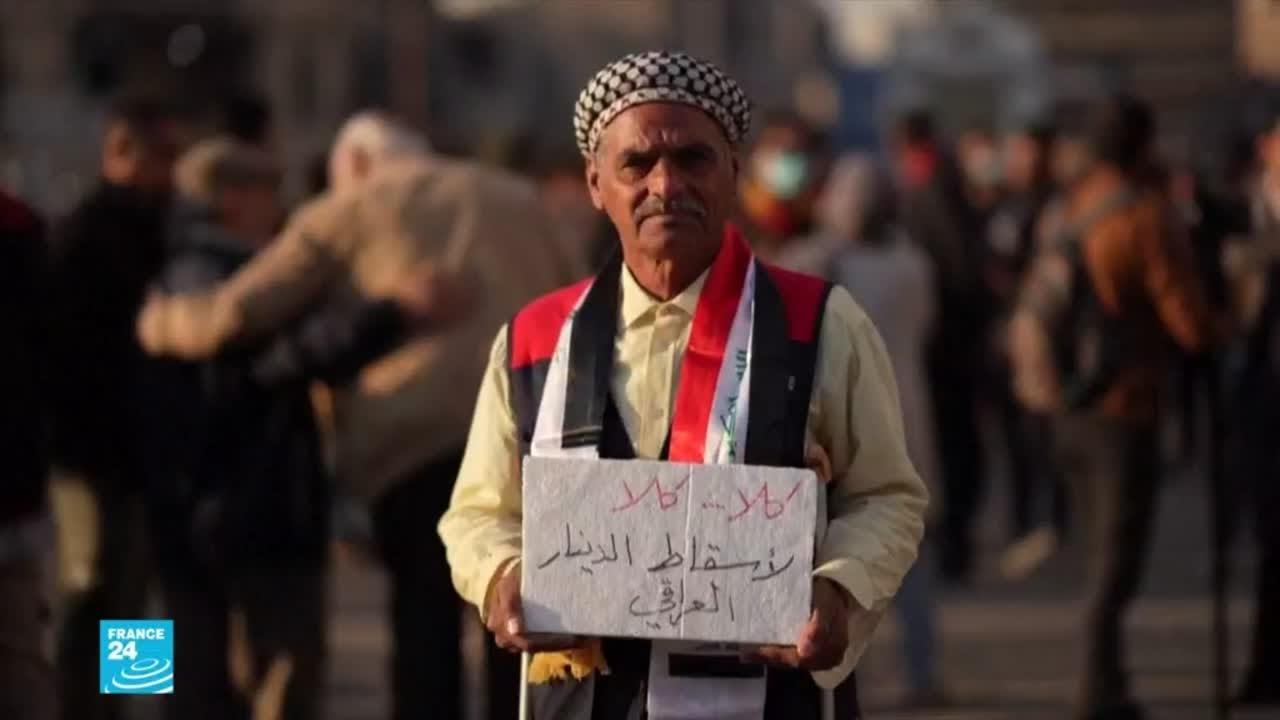 مظاهرات في العراق احتجاجا على خفض قيمة الدينار وتدهور القدرة الشرائية