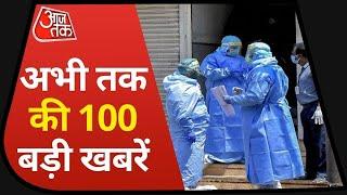 Hindi News Live: देश-दुनिया की इस वक्त की 100 बड़ी खबरें I Nonstop 100 I Top 100 I Apr 21, 2021