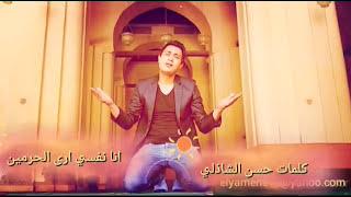 نفسي ارى الحرمين المنشد محمد اليماني
