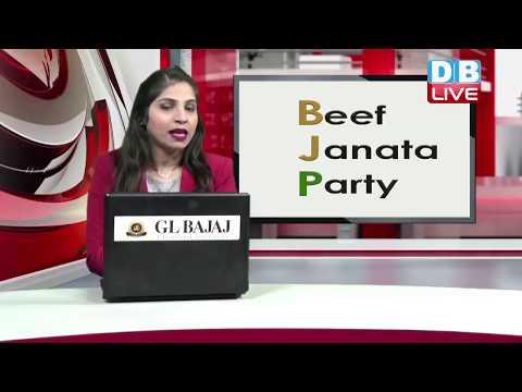 Karnataka में Beef पर गरमाई राजनीति, BJP को बताया Beef Janata Party #DBLIVE