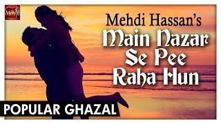 Main Nazar Se Pee Raha Hun By Mehdi Hassan Most Popular Ghazal Song Mehfil Sufi Folk & Ghazals