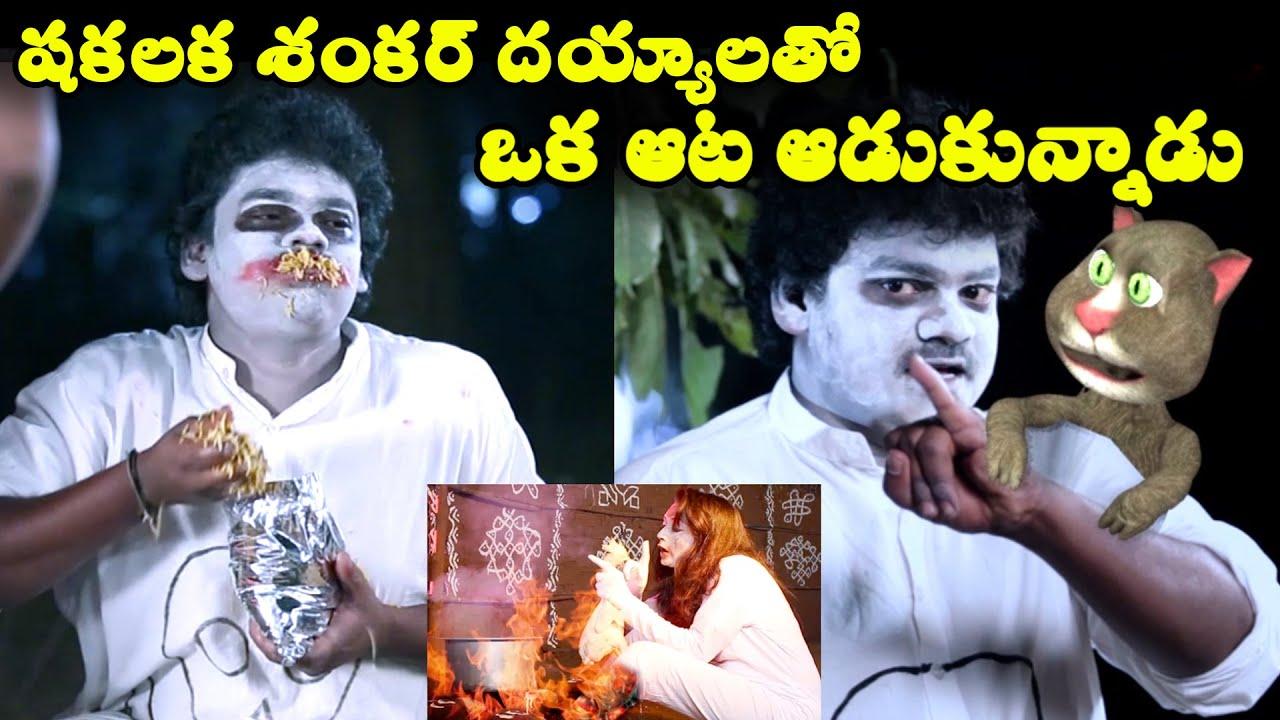 Shakalaka Shankar Comedy With Devil | Volga Videos