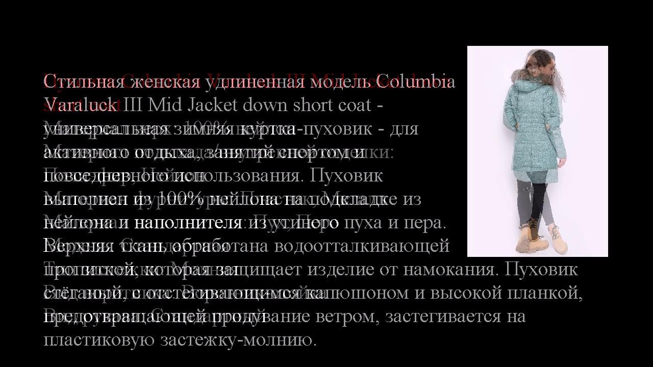 Большой выбор товаров из каталога columbia в интернет-магазине wildberries. Ru. Бесплатная доставка и. Пуховик columbia. 21 249 руб. 24 999 руб.