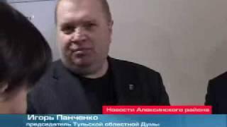 видео Недвижимость в Алексине