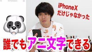 アニ文字をiPhoneX以外で使う方法見つけた!! thumbnail