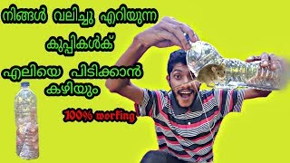 | Water bottle life hacks | malayalam| ,2019| how to trap mouse by water bottle.very easy