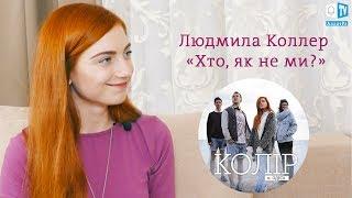 """Людмила Коллер - вокалістка інді-фолк гурту """"Колір"""". Коли, як не зараз і хто, як не ми?"""