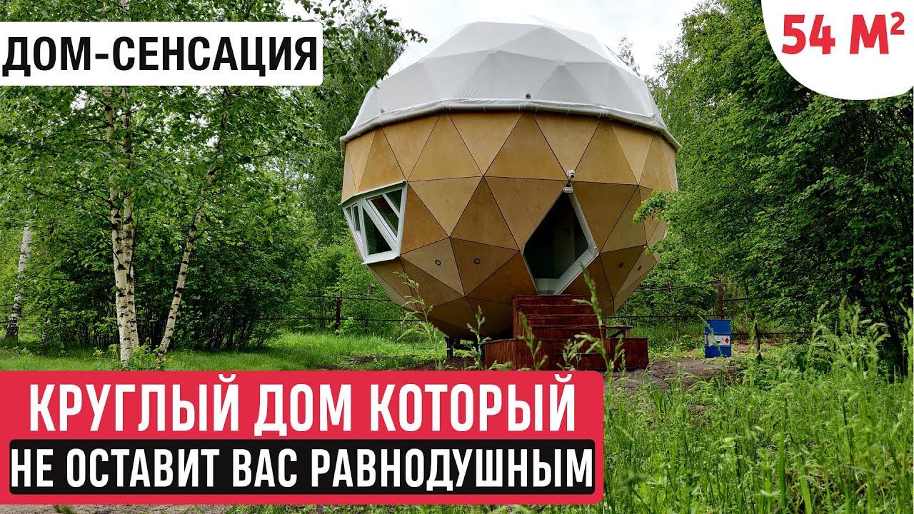 Идеальный дом для творческих людей/Обзор круглого дома/РумТур по  сферическом дому