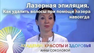 видео Лазерная эпиляция: что нужно знать о процедуре и как она проводится