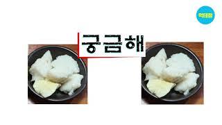 # 북한음식 # 먹데정#절구 찰떡 #명태 대가리순대 #…