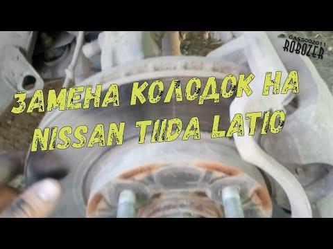 Замена Колодок Передних NISSAN TIIDA LATIO