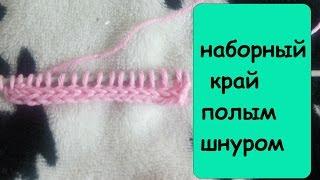 Как набрать петли полым шнуром