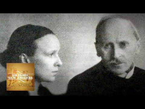 Ромен Роллан и Мария Кудашева. Больше, чем любовь