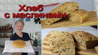Вкуснейший хлеб с маслинами и вялеными помидорами Как в Италии
