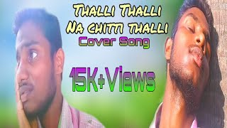 Thalli thalli naa chitti thalli song. Acted by nani