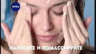 видео Средство для удаления макияжа  Nivea Двойной эффект – отзывы, фото и цена