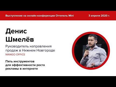 Денис Шмелёв, руководитель направления продаж в Нижнем Новгороде компании MANGO OFFICE