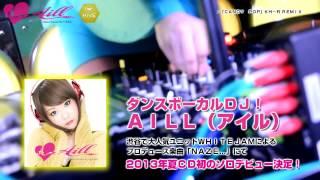 DJSINGER DANCE VOCAL AILL !! DJシンガー!AILLの テレビCMがついに公開する・・・らしい!