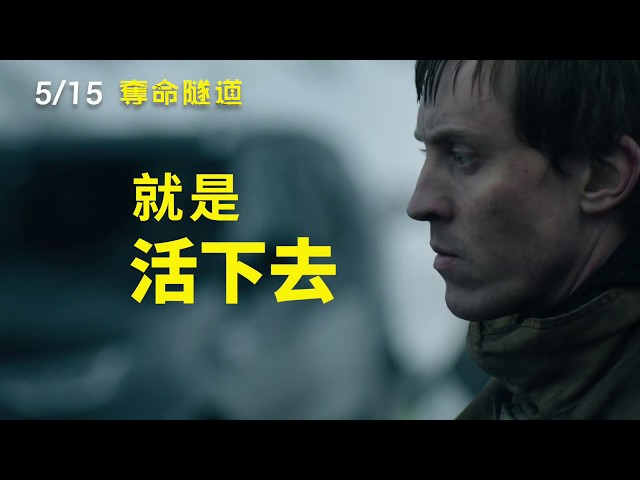 【奪命隧道】The Tunnel 30秒預告 ~ 5/15 怒火救援