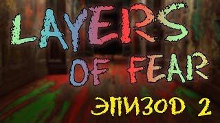 Layers of Fear — Часть 2: Слишком страшно!