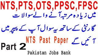 Most Repeated MCQ's Question in NTS,PTS,OTS   nts test preparation mcqs   pts test online