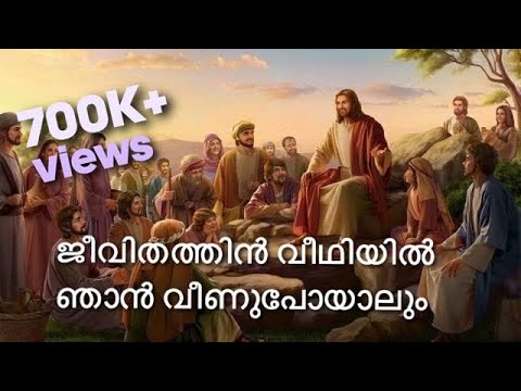 Jeevithathin Veedhiyil Njan Veenu Poyalum [Malayalam Christian Devotional Song] [HD]
