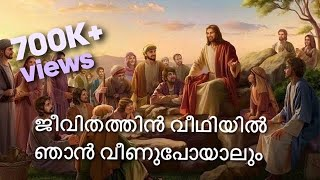 jeevithathin veedhiyil njan veenu poyalum malayalam christian devotional song hd