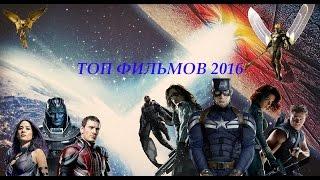 Самые ожидаемые фильмы в 2016 году (часть 2)