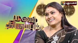 Actress Gowthami in Manam Thirumbuthe |18/07/2015 | Puthuyugam TV