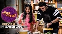 Tyohaar Ki Thaali Episode 10 - Chhath Puja   Preview