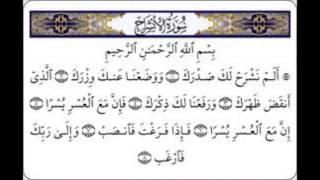 سورة الشرح سعد الغامدي sourat ash sharh saad al ghamidi