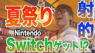 お祭りの射的でSwitchを狙う!!!【射的のおばちゃん焦る】