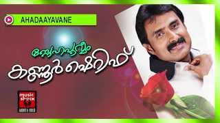 അഹദായവനെ.... Mappila Songs Old HIts | Ahadaayavane | Kannur Shareef Malayalam Mappila Songs