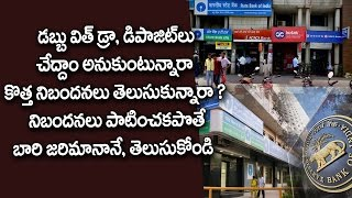 New Banking Transaction Rules | Cash withdrawal and transaction rules of banks