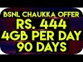 BSNL 4GB PER DAY ₹ 444 Plan BSNL Chaukka Offer ₹ 444 plan Awesome 4.11 Mbps Download Speed