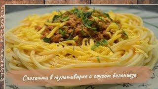 Спагетти (паста) болоньезе рецепт в мультиварке   Как приготовить соус болоньез  [Семейные рецепты]