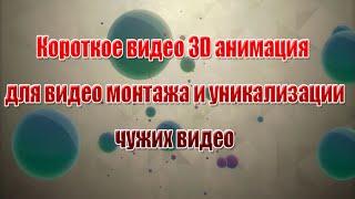 Короткие видео для оформления канала и видео монтажа / 3D(Короткое видео для оформления канала и видео монтажа 3D с аудио без авторских прав. Смотри ещё короткие виде..., 2016-02-01T18:37:49.000Z)