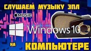Как слушать Apple Music на компьютере?