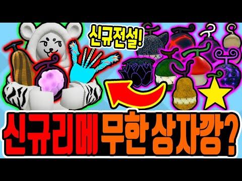 킹피스 신규 리메이크 열매 무한 상자깡?! / 신규 전설, 리메 열매 전부획득!! [로블록스]