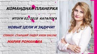 AVON ЦЕЛИ И ЗАДАЧИ ДЛЯ КОМАНДЫ НА 3/2018 КАТАЛОГ