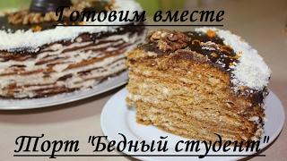 """Торт """"Бедный студент""""☆СЕМЕЙНЫЙ РЕЦЕПТ!!!"""