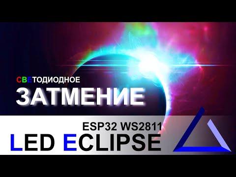 Светодиодное затмение в интерьере на ESP32 | Led Eclipse ESP32 FastLED WS2811 WS2812