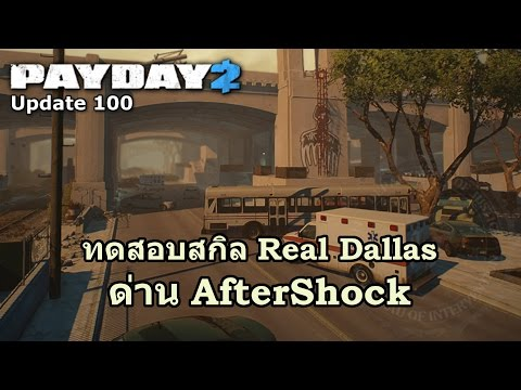 Payday 2 : ทดสอบสกิลสาย Real Dallas/Aftershock [Update100]