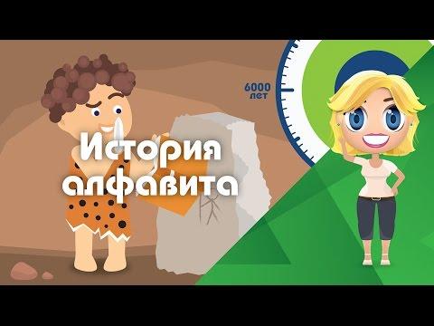 History of the alphabet - Alphabet for children with Poznavakoy - Developing cartoon