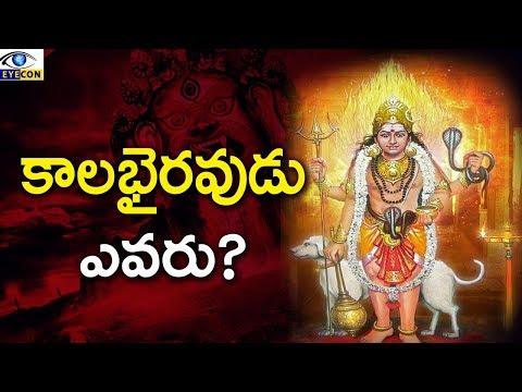 కాలభైరవుడు ఎవరు?  || Amazing Historical Facts On Kaala Bhairava || Eyeconfacts