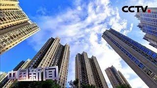 [中国新闻] 央行调整个人房贷利率政策 | CCTV中文国际