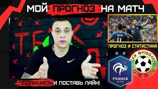 Прогнозы на Сборные Франция Болгария прогноз и статистика на футбол от 8 июня 2021