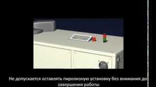 видео: Pyrolysis Express Group
