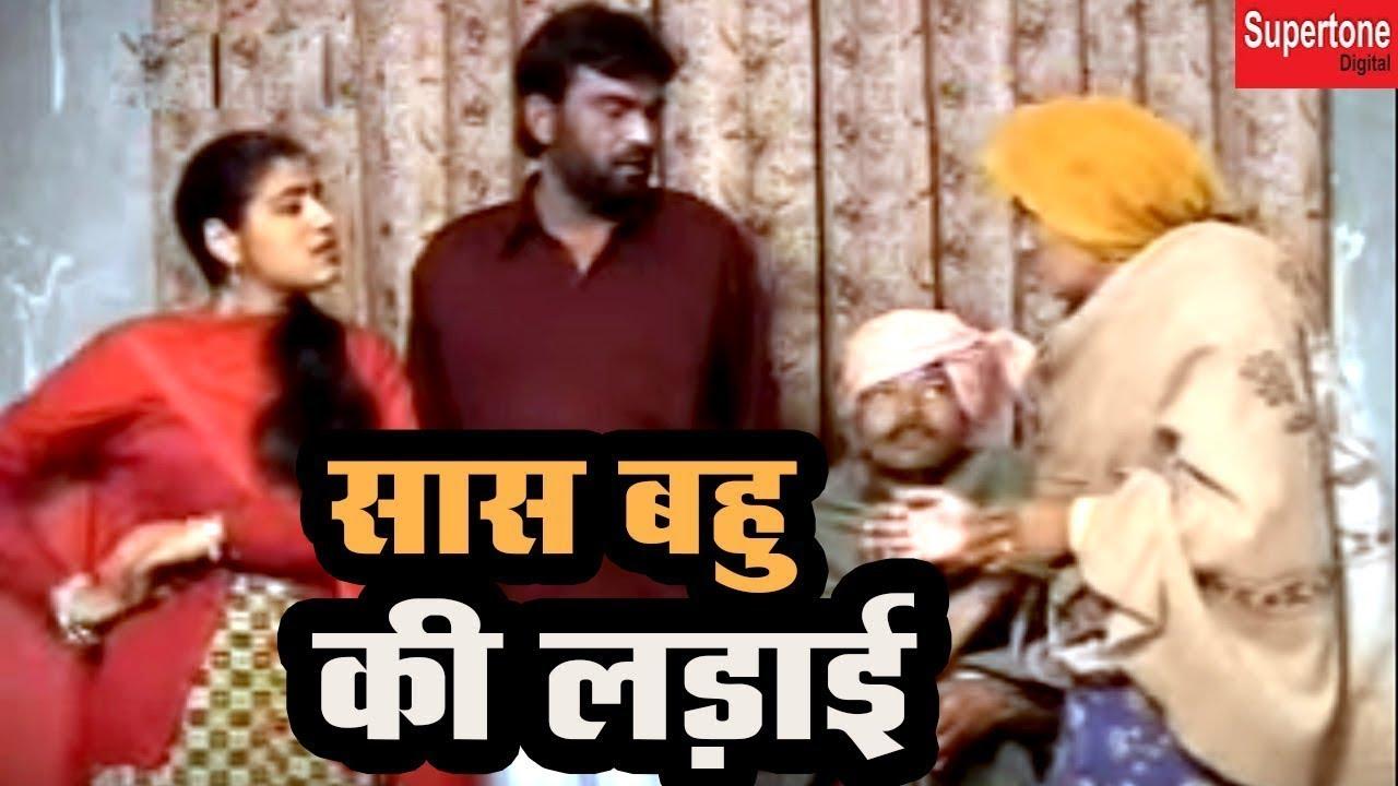 हरयाणवी नाटक - सास बहु की लड़ाई : Saas Bahu Ki Ladai : Superhit Haryanvi  Natak : Narender Balhara